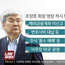 조양호 회장 영장 기각해준 김병철 판사, 건설노조위원장은 영장창구했었다.