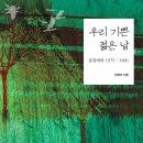 [비평의 눈] 우리 기쁜 젊은 날(2018, 삼인) (김윤동)