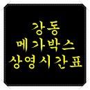 강동 메가박스 상영시간표 바로가기