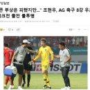서사 오지는 2018 아시안게임 축구 대표팀 연대기