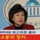 세월호 유가족 비하했던 김순례, 5·18 유공자에 대한 망언, 이게 인간이냐 자유...