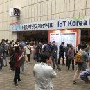 2018 IoT 사물인터넷 직무설명회 후기
