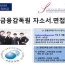 금융감독원 6급 신입 [자소서, 면접]