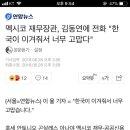 """멕시코 재무장관, 김동연에 전화 """"한국이 이겨줘서 너무 고맙다"""""""