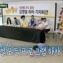 아는형님 33회(16.07.16) 전현무, 김신영