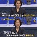 미우새 김건모엄마 이선미 씨 '감기'때문 불참…1944년생·이화여대...