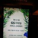 [파티플래너_김정연] GS리테일 기업행사 총 기획,연출 진행하였습니다. (2)