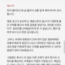 """<b>네이버</b> 신입 채용 대참사 발생중"" 썰의 진실"