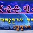 민주노총 출신 홍영표 민주당 원내대표