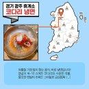 [국토교통부] 고속도로 휴게소 맛집 (부제. 대동맛지도, 여름휴가)