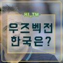 한국 우즈베키스탄 축구 선발라인업 구성은 어떻게?