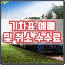 코레일 기차표 예매 방법 및 KTX 취소 수수료 정리