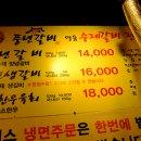 생생정보에 소개된 강릉 돼지갈비 맛집 '풍년갈비'