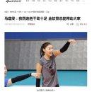 [CN] 김연경, 중국 배구의 판도를 바꾸다! 중국반응