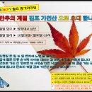 제367차 월요 정기라이딩 김포 <b>가연</b>산 으로 초대 합니다