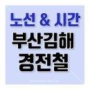 부산김해 경전철 시간표 및 노선도, 환승 정보