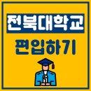 전북대학교 편입,지원자격 갖추고 입학