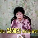 정해인한테 관심없는 박막례할머니