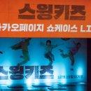 스윙키즈 쇼케이스 현장 스케치 / 강형철 감독, 도경수, 박혜수, 오정세 배우 참석