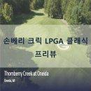 [LPGA] 2018 손베리 크릭 LPGA 클래식 프리뷰
