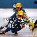 김동성 쇼트트랙 분노의질주