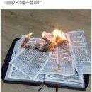 워마드 성체 훼손 사건 천주교 논란