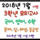 ▶ [2018] 고3 7월 모의고사 국어, 영어, 수학 - 문제 / 답 / 해설 / 등급컷...