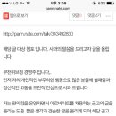 주민번호로 전라도혐오한 GS25 편의점 경영주 사과문 & 영업팀장 메일