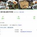김구라가 추천하고 인정한 맛집들