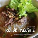 태국여행 : 크라비 맛집 / 원나잇푸드트립 김태우편, 콜로비 누들 Kolobi Noodle