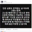 김사랑 정신병원 입원 관련 이재명 지사측 입장