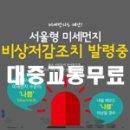 서울시 대중교통 무료 카드는 찍어야 하나?