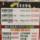 [수원 인계동] 강적들 식당의 숯불닭갈비(소금, 고추장), 비빔막국수