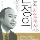 손정의 - Daum 책