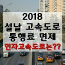 설연휴 고속도로 통행료 면제?