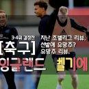 [축구]잉글랜드 벨기에 프리뷰-선발 유망주? 지난 조별 3차전 리뷰. 짤빵.