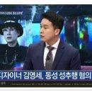 김영세 디자이너 동성성추행 충격