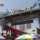 SBS 생활의 달인 620회 (4/23일 방송) 은둔식달 박고지 김밥, 부산물회