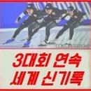 일본 스피드스케이팅 팀추월이 강한 이유 다카기 미호/나나
