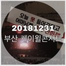 20181231 연말일상 [케이윌 콘서트 - 부산]