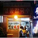 생활의 달인 인생 탕수육의 달인 - 양재역 맛집 명동칼국수