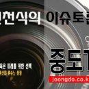 중도TV <신천식의 이슈토론>에 방송대 류수노 총장 출연!