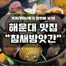 해운대 맛집, 참새방앗간! 가리비 조개찜 대박입니다. ㅎㅎ