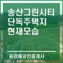 송산 단독주택 택지 현재 모습