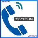 방문교사 3회 루다, 버논, 마이크로닷 (김민영, 곽유민, 정세현)