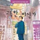 고독한 미식가 - Daum 책
