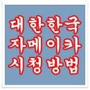한국 자메이카 평가전