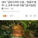 SBS 정글의 법칙..다음주부터 토요일 밤 9시로 이동