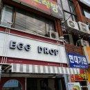 에그드랍(EGG DROP) : 스크램블 브리오슈 토스트 (통영/중앙시장맛집)