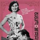 """신상옥최은희납치사건 """"연인과 독재자"""" 영화로 개봉"""